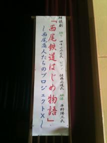 nishio2.jpg