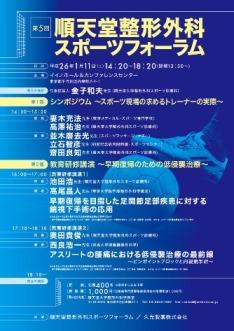 5順天堂整形外科スポーツフォーラム_最終版