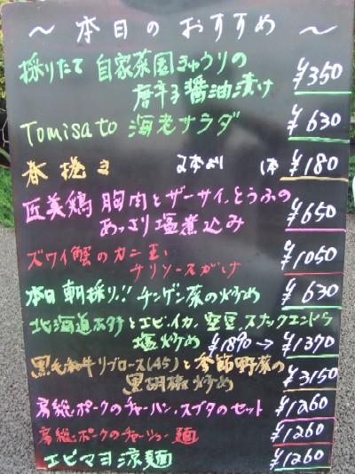 2010_0608おすすめ