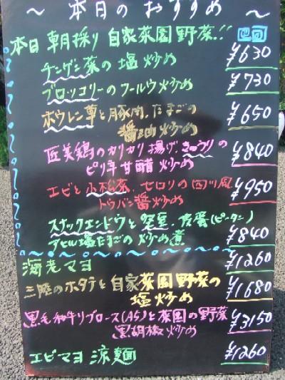 2010_0610おすすめ