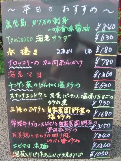 2010_0611おすすめ