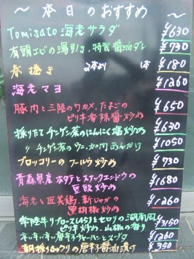 2010_0614おすすめ