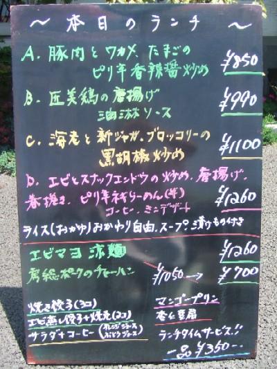 2010_0617ランチ