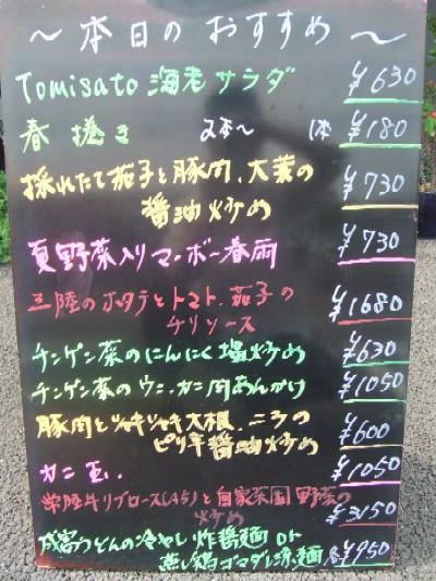 2010_0625おすすめ