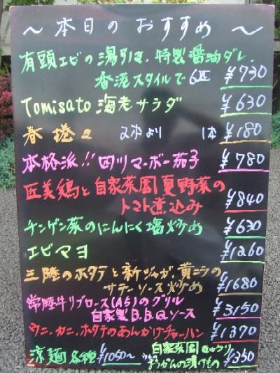 2010_0629おすすめ
