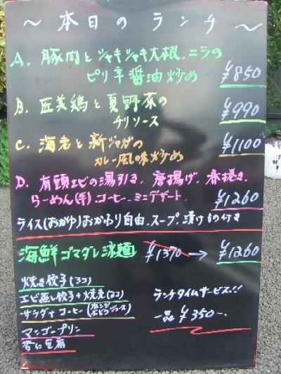 2010_0701ランチ