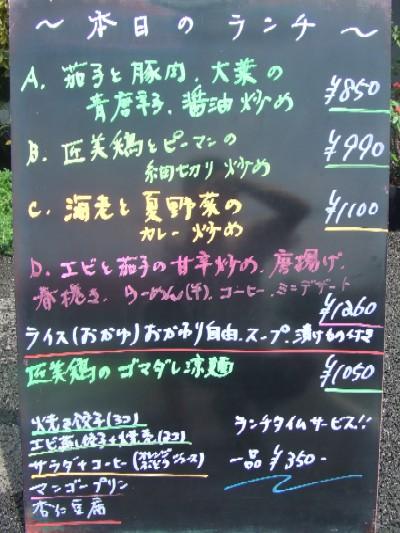 2010_0705ランチ