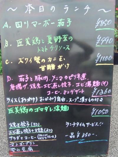 2010_0706ランチ