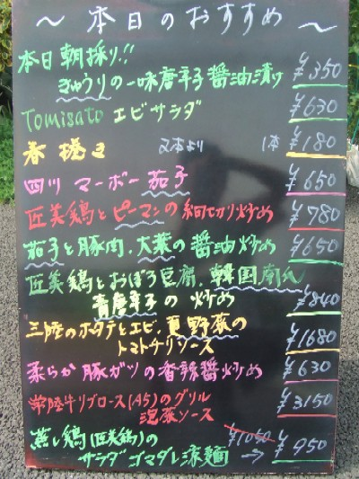2010_0706おすすめ