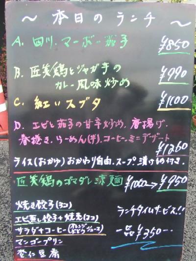 2010_0709ランチ