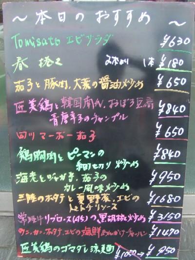 2010_0709おすすめ