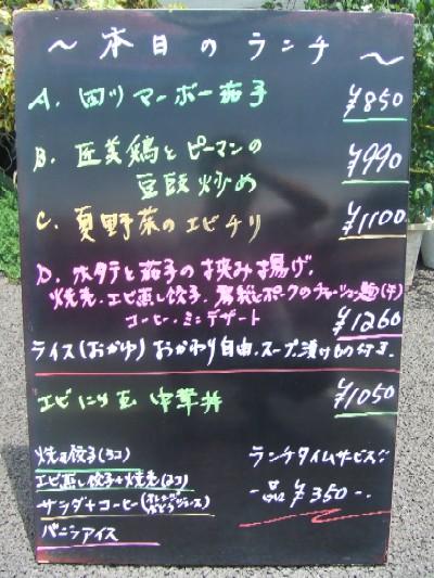 2010_0710ランチ