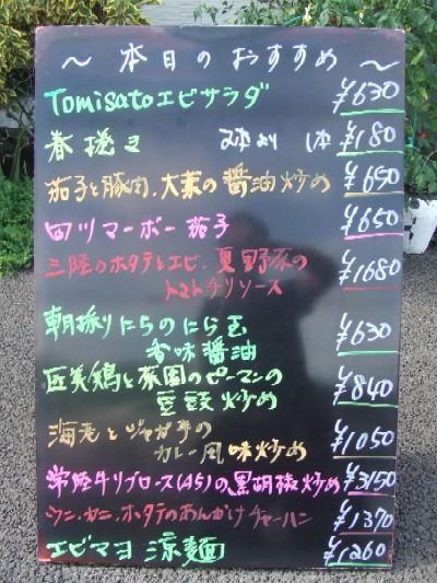 2010_0710おすすめ