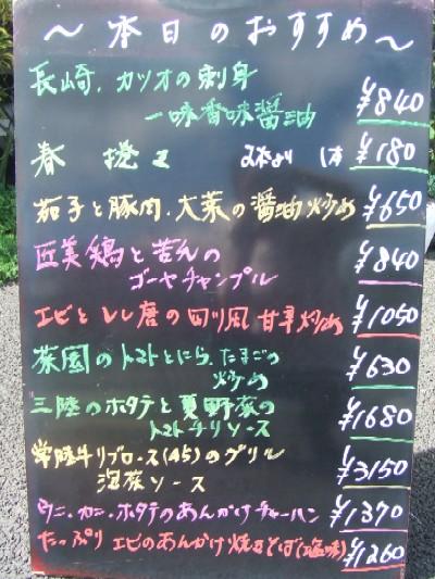 2010_0715おすすめ