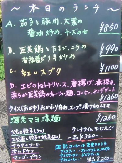 2010_0722ランチ