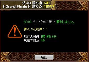 2011.09.21 GFvsダメG結果