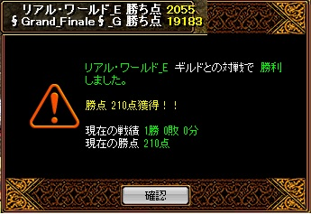 2011.10.19 GFvsリアル・ワールド黄鯖結果