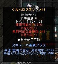 ケル手13L