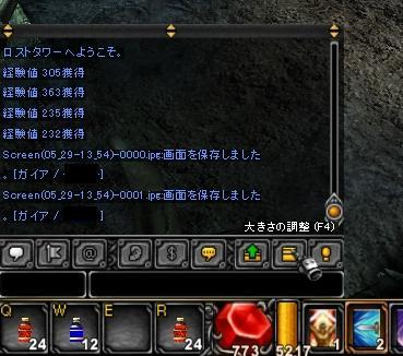ログ003