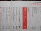 音楽の手帳「ピアノとピアニスト」目次