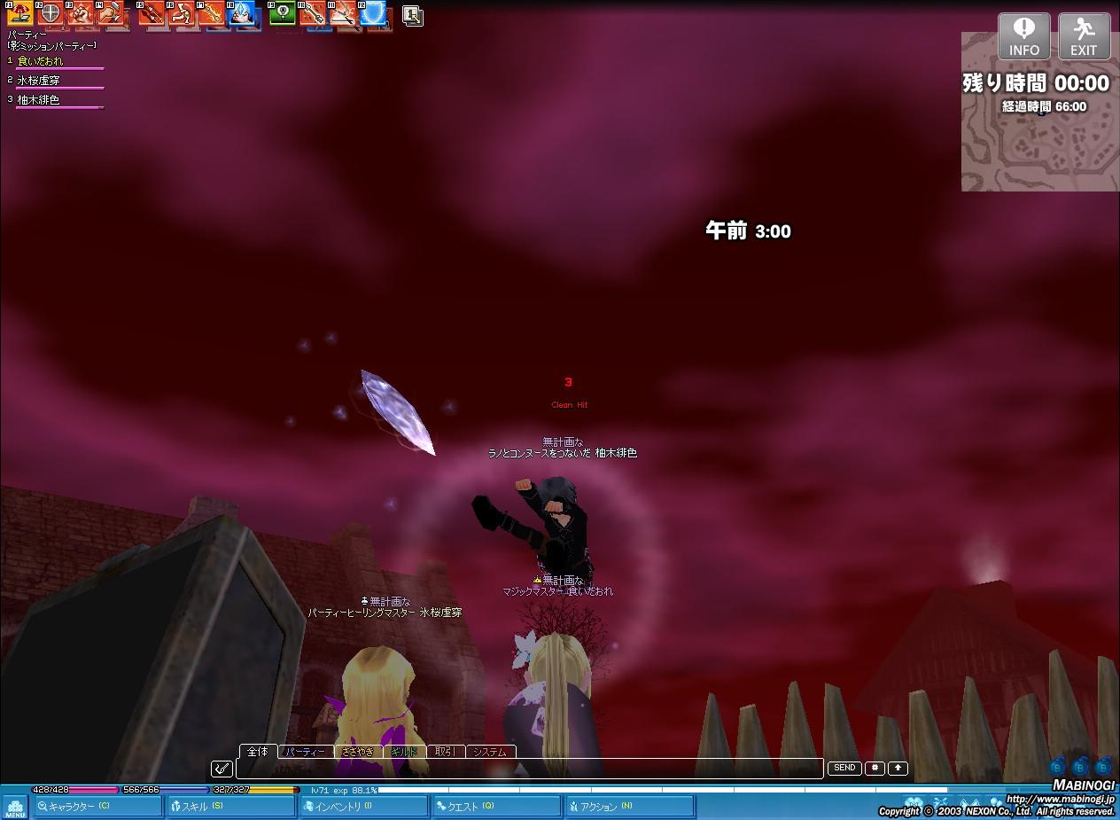 mabinogi_2011_01_09_003.jpg