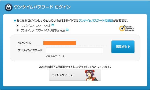 ワンタイムパスワードログイン画面