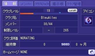 BleuAiles.jpg