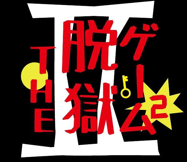 THE脱~1
