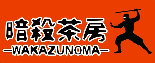 event_nazotomocafe_wakazunoma.jpg