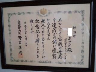 100才賞状