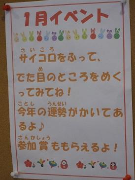 イベント1101072