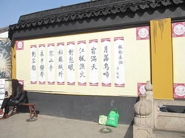 寒山寺1101303