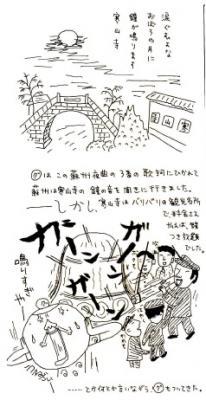寒山寺1101301