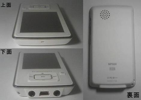 トランセンドMP3プレーヤーTS4GMP860ホワイト