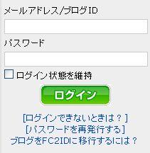 FC2BLOGログイン画面