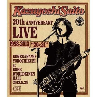 斉藤和義 - 20th anniversary live