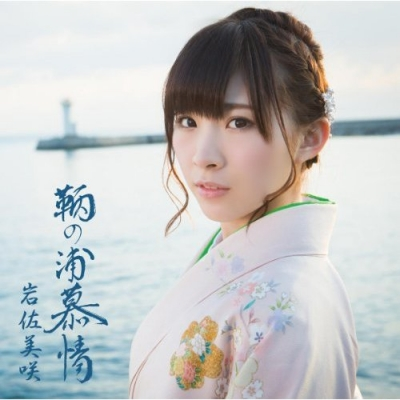 iwasa misaki - tomo no ura bojo