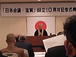 日本会議滋賀�