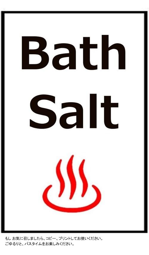 Bath Salt ラベル