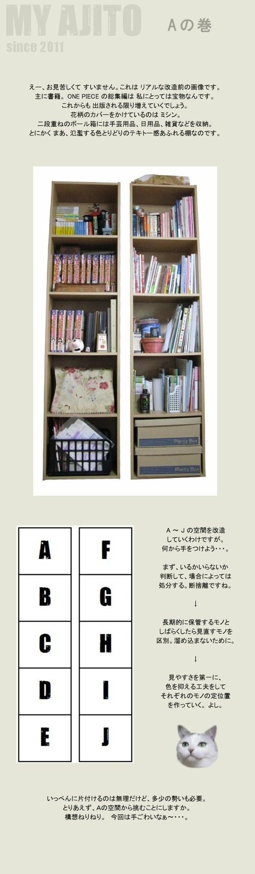 Aの巻_1