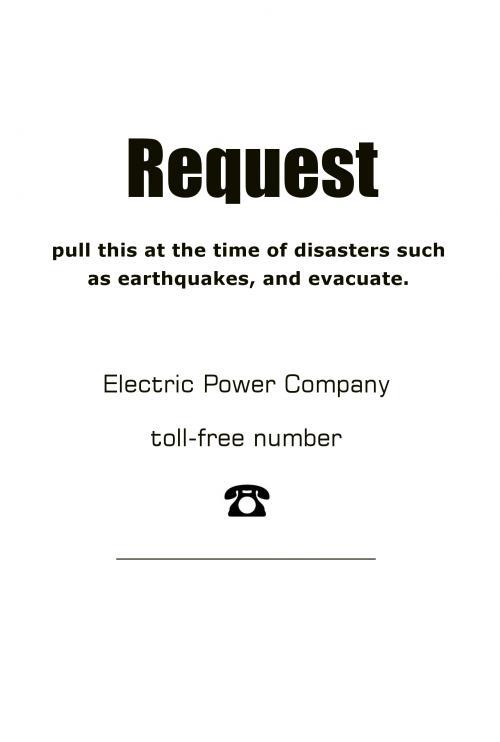 管轄の電話番号書いてね
