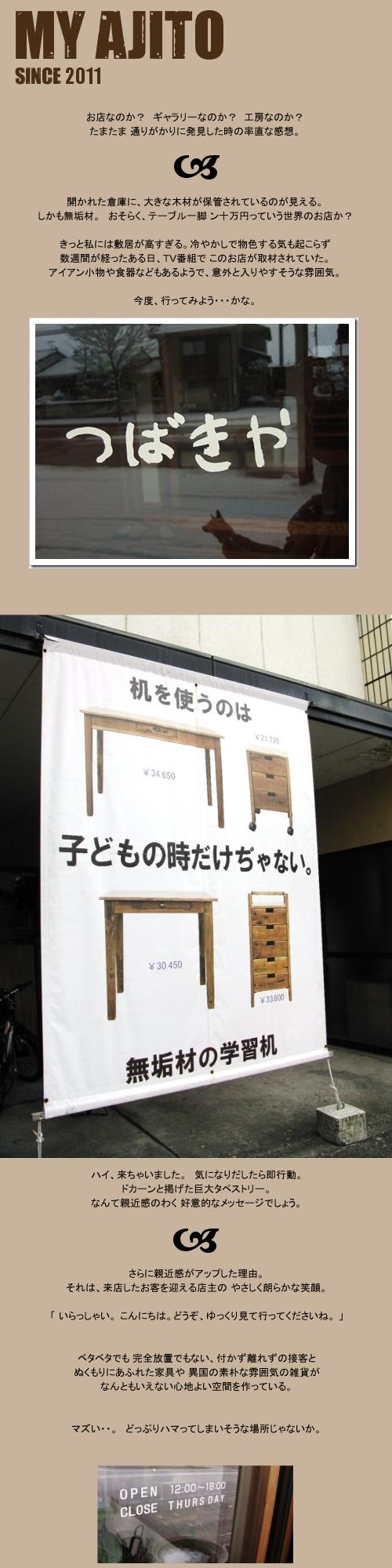 つばきや_1