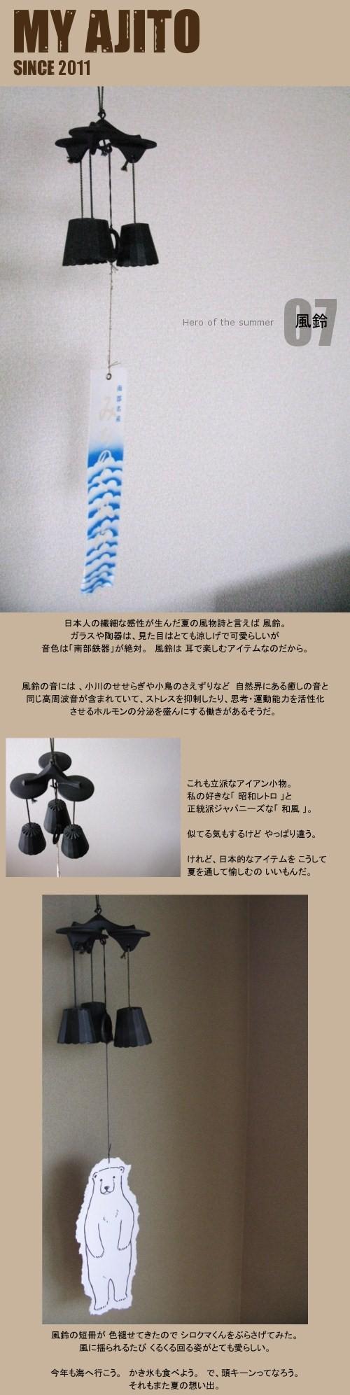 夏アイテム004