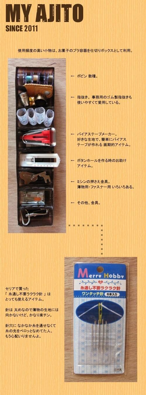 裁縫ボックス3