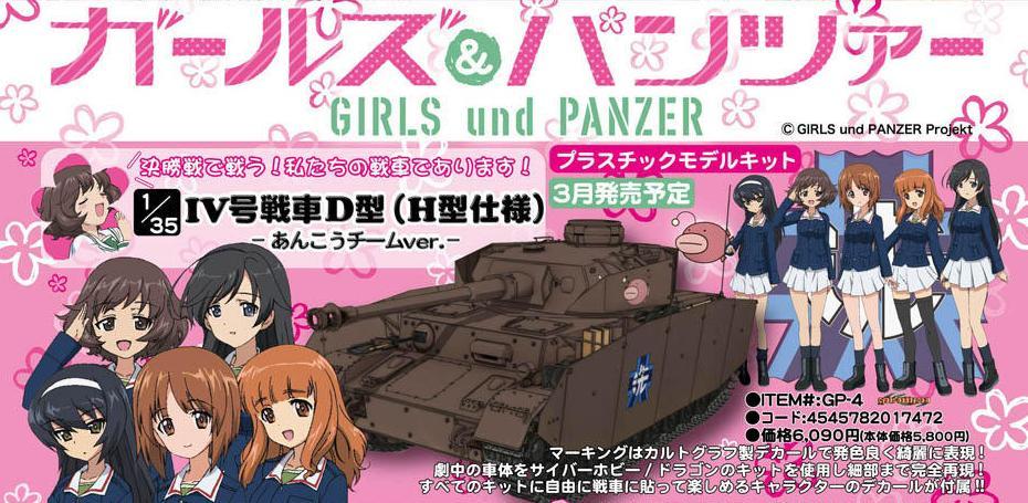 1/35 PLATZ プラッツ Ⅳ号戦車D型(H型仕様)ガールズ&パンツァー GIRLS und PANZER
