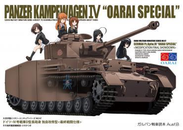 Panzerkampfwagen IV (Pz.Kpfw. IV)Sd.Kfz. 161