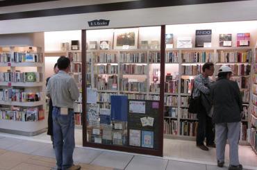 R.S.Books 金井書店 東京駅八重洲地下街