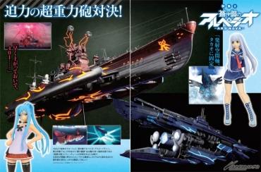 蒼き鋼のアルペジオ  -アルス・ノヴァ-  イオナ(イ-401)VS重巡タカオ 超重力砲