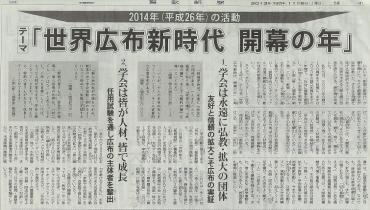 2014年(平成26年)の活動 「世界広布新時代開幕の年」