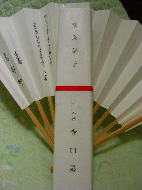 ryoumaPICT0011trygd.jpg